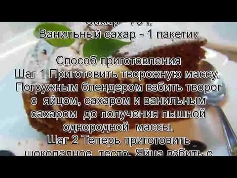 Пирог мраморный в мультиварке рецепты с фото