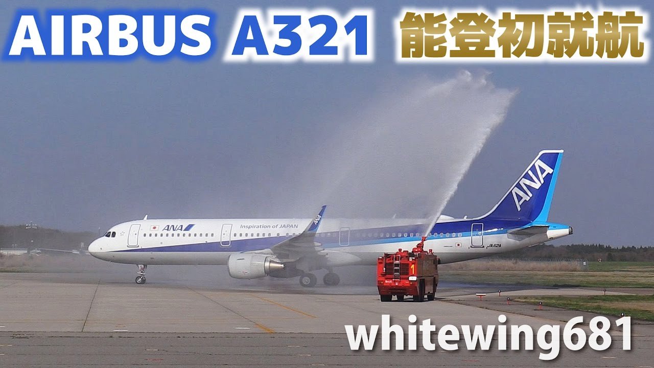 A321ceo WATER CANNON] ANA Airb...