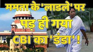 आख़िरकार Mamata के 'लाडले' पुलिस कमिश्नर Rajeev Kumar पर पड़ ही गया CBI का 'डंडा' !