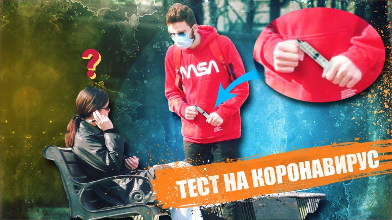 ПРАНК КОРОНАВИРУС 2! смешные пранки над людьми MyTub.uz