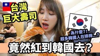 現在韓國人都超愛巨大壽司!到底紅什麼?為什麼連韓國都開分店?  Mira 咪拉