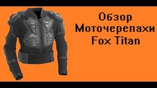 Обзор Моточерепахи Fox Titan