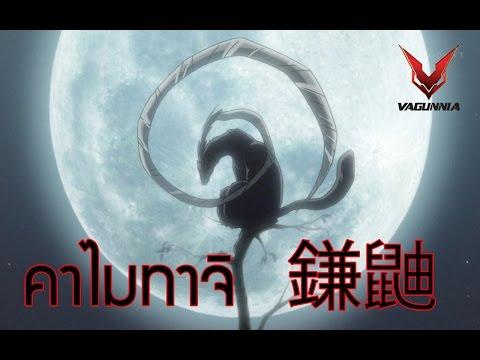 ตำนานปีศาจญี่ปุ่น ตอนคาไมทาจิภูติแห่งลม /กับ Vagunnia [EP02]