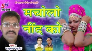 Rajsthani Dj Marwadi Song !! मचोलो नींद को !! राजस्थानी लोकगीत सांग