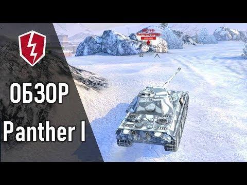 WoT Blitz - Обзор Танк Panther 1 - СТ 7 уровень