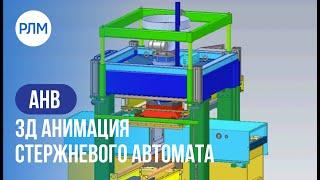 AHB 3Д анимация стержневого автомата