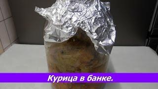 Курица В БАНКЕ в духовке | Что приготовить из курицы