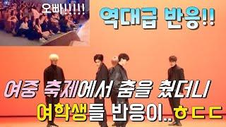 eng)[역대급 반응] 여중 축제에 가서 BTS & EXO 춤을 췄더니 여학생들 반응이..ㅎㄷㄷ하네요