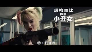 【猛禽小隊:小丑女大解放】大鬧元宵篇