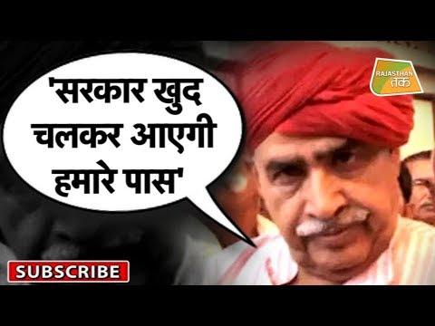 kirodi singh bainsla आज से करेंगे आंदोलन ! | Rajasthan Tak