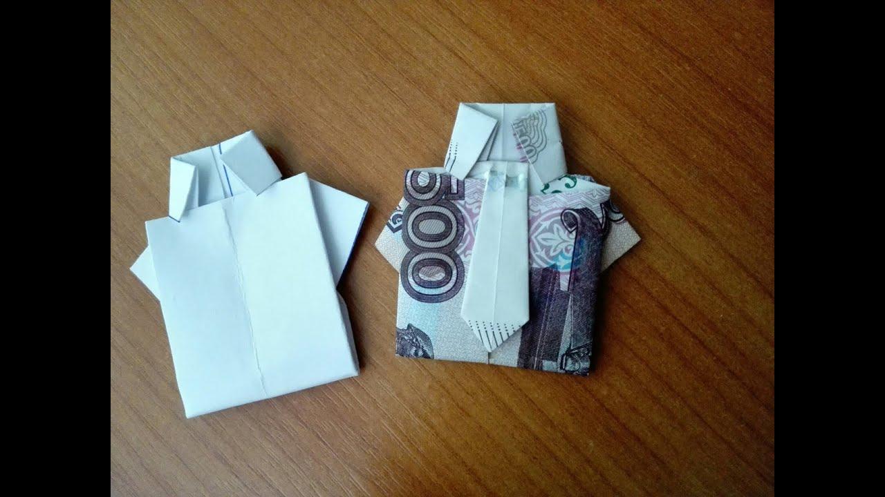 оригами с денег схема рубашки
