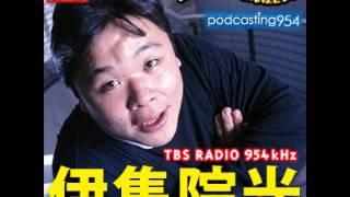 伊集院光 深夜の馬鹿力 犬棒2008.
