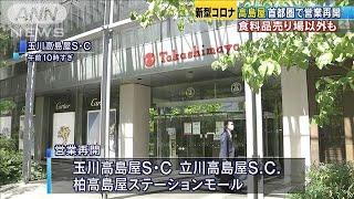 高島屋が首都圏で営業再開 衣料品含む売り場も対応(20/05/14)