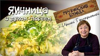 Завтрак по - грузински . Яичница с луком - порей