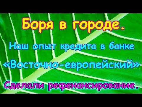 Рефинансирование кредитов других банков от Россельхозбанка в Иркутске.