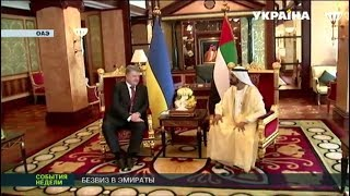 Пётр Порошенко договорился об отмене визового режима в Эмираты