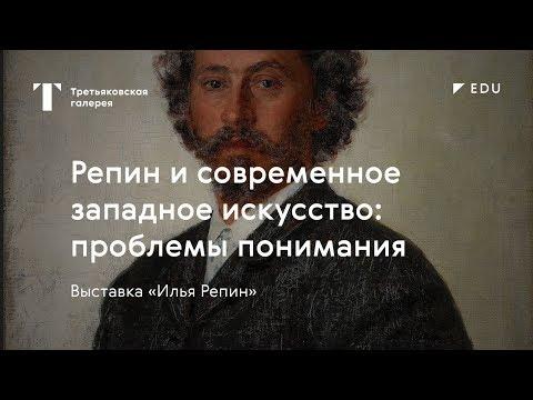 Репин и западное искусство / #TretyakovEDU