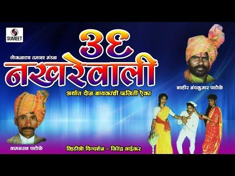 36 Nakhrewali | Marathi Tamasha | ३६ नखरे वाली ( दोन बायका फजिती ऐका ) । संपूर्ण तमाशा