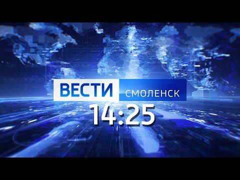 Вести Смоленск 14-30_25.05.2020