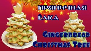 Пряничная ёлка / Gingerbread Christmas Tree ♡ English subtitles