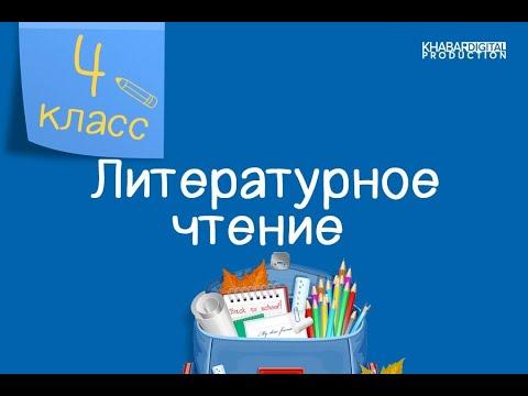 Видеоуроки 4 класс литература