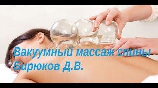 Вакуумный массаж (баночный массаж) Бирюков Д.В.