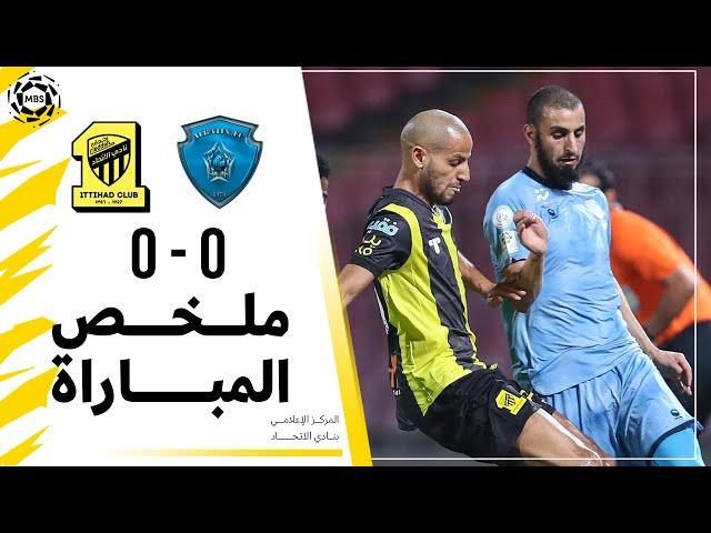 ملخص مباراة الاتحاد 0 × 0 الباطن  دوري كأس الأمير محمد بن سلمان الجولة 26 تعليق مشاري القرني