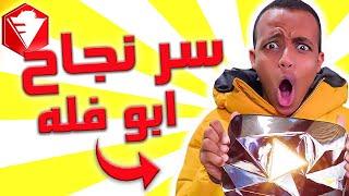 نظرية فروست: كيف ابو فله صار أكبر صانع محتوى عربي؟