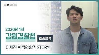 [메가공무원기숙학원] 2020 1차 강원경찰청 최종합격…