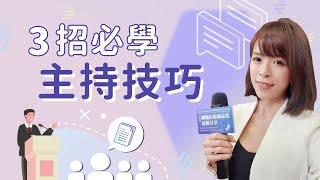 中英主持人| Tiffany 【司儀主持技巧不藏私大公開】 thumbnail