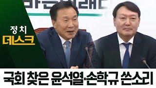 윤석열, 취임 이후 첫 국회 예방…손학규의 쓴소리 | 정치데스크