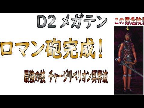 メガテン d2 最強 D2メガテン最強まとめアンテナ 真・女神転生リベレーション速報