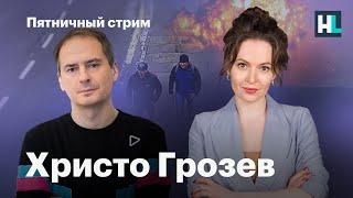 Христо Грозев и Мария Певчих в «Пятничном стриме»