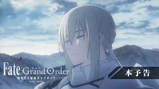 『劇場版 Fate/Grand Order 神聖円卓領域キャメロット 後編 Paladin; Agateram』予告
