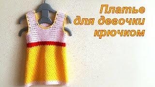 Платье на девочку 1,5-2 года. Little girl`s dress