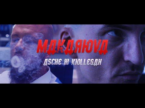 ASCHE X KOLLEGAH – MAKAROVA
