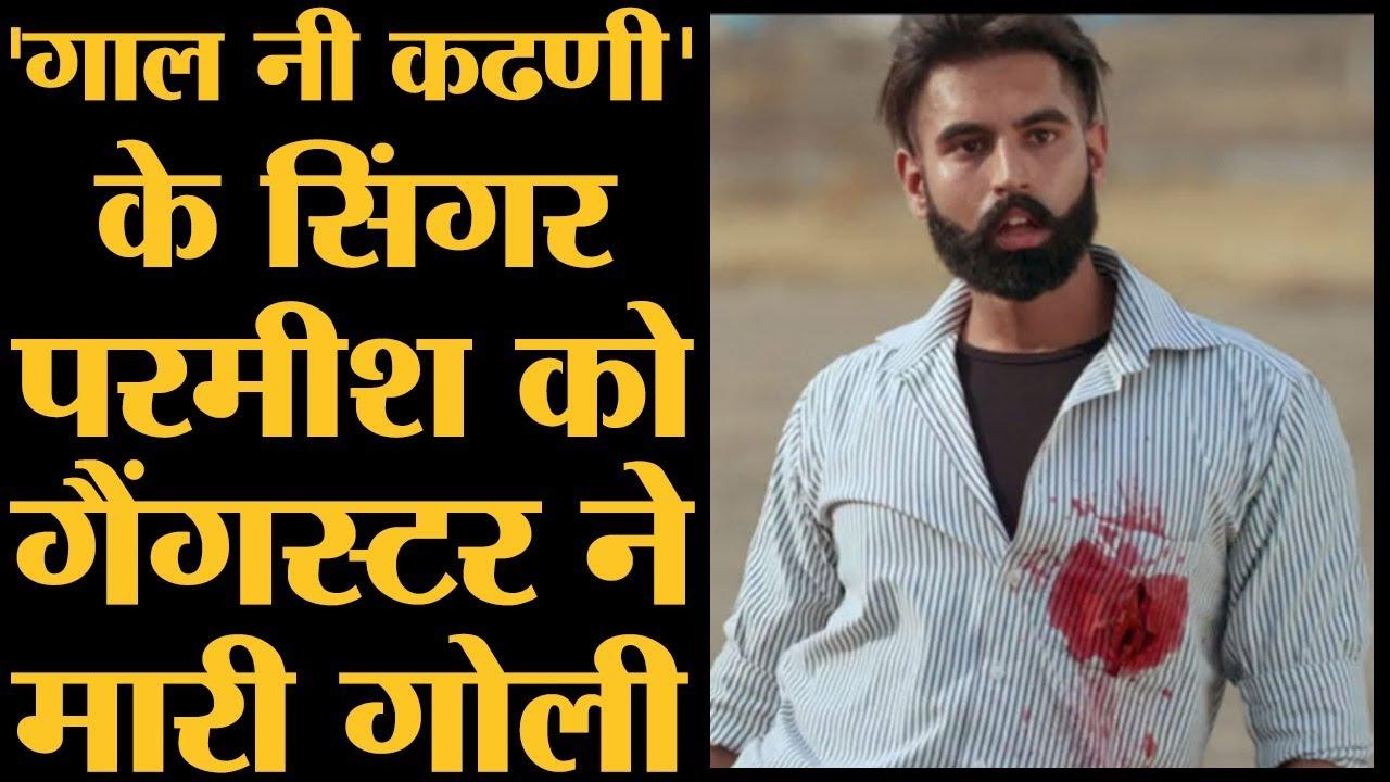 Punjabi Singer Parmish Verma पर क्यों हुआ जानलेवा हमला? | The Lallantop