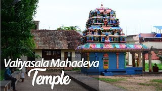 Valiyasala Mahadeva Temple, Thiruvananthapuram | Kerala Temples