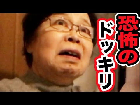HORROR PRANK on my grandmother