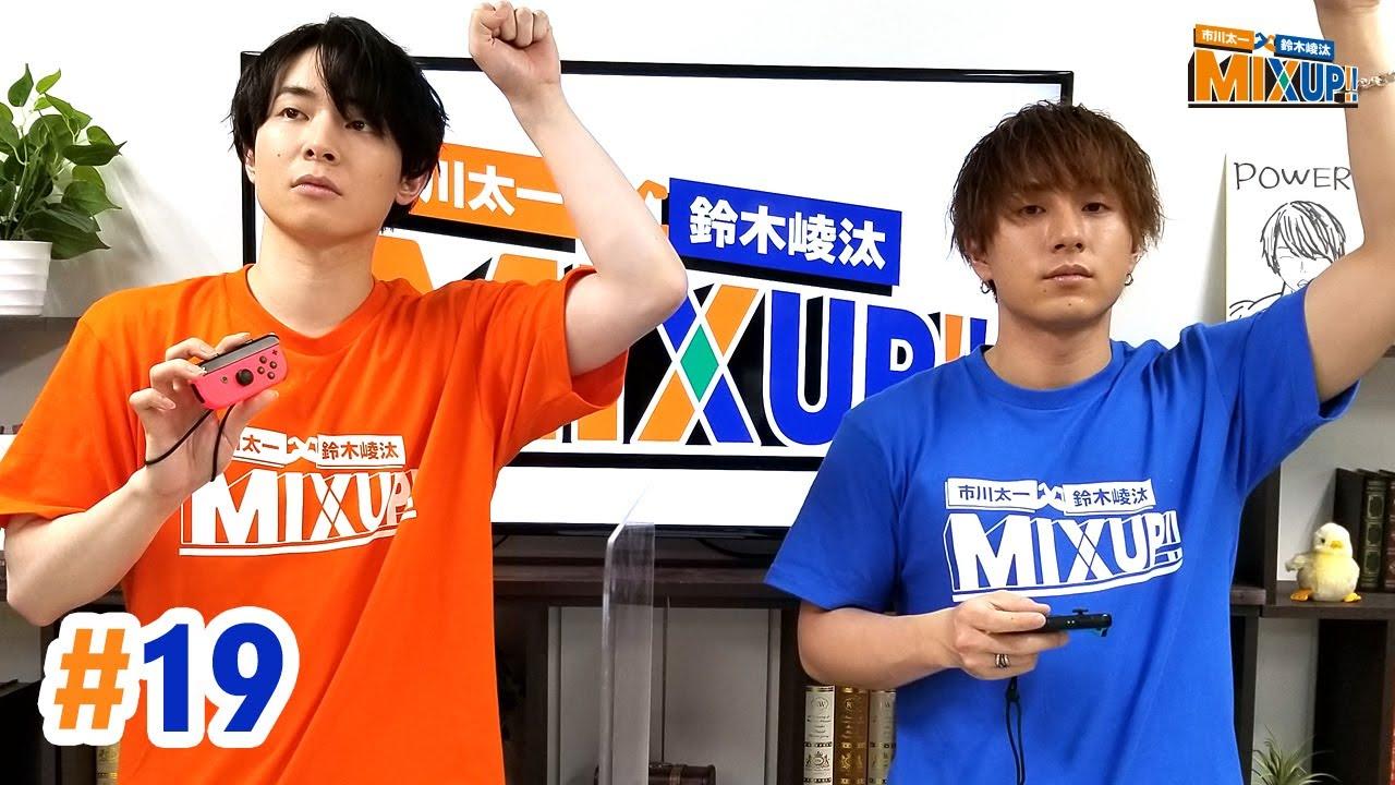 第19回 市川太一・鈴木崚汰 MIX UP!!