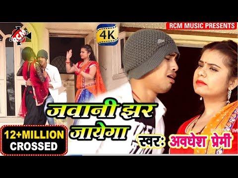अवधेश प्रेमी का 2018 का सबसे बड़ा आर्केस्टा वीडियो || जवानी झर जयेगा|| Jawani Jhar Jayega