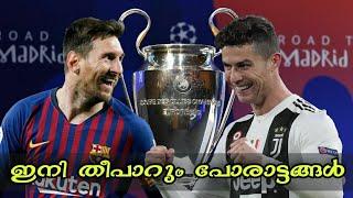 ഇനി ചെറിയ കളികളില്ല വലിയ കളികൾ മാത്രം 🔥| Champions league | Football malayalam | Asi talks