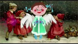 Поздравления с Рождеством Христовым 2018 - Merry Christmas- Чудесное Рождество