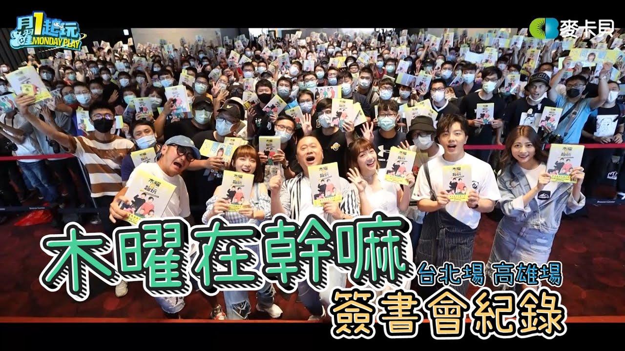 《木曜在幹嘛》台北高雄場簽書會