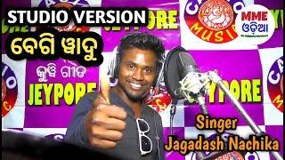 Kuwi Song BEGI WADU | Studio Version | Singer Jagadash Nachika | MAA Majhighariani Entertainment