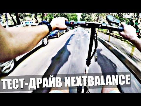 Тест-драйв электросамоката Next Balance (Некстбаланс) Лучший электрический самокат
