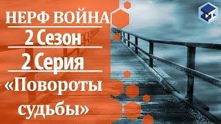 Нерф война. Повороты судьбы. 2 Сезон, 2 серия. 3Д ТОЙ.