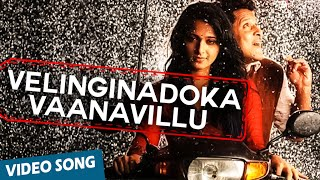 Velinginadoka Vaanavillu Official Video Song | Nanna | Vikram | Anushka | Amala Paul
