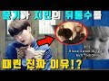 방탄소년단 피땀눈물 뮤비해석 윤기가 지민의 뒤통수를 때린 이유 BTS Blood Sweat Tears 궁예 MV Theory L 수다쟁이쭌 mp3