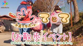 子育てサポートてとて お散歩イベント 2021/2/23 【四街道】【千葉】